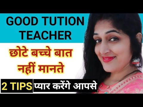 How to to become a good home tutor || tips for the home tutors of kindergarten students ||
