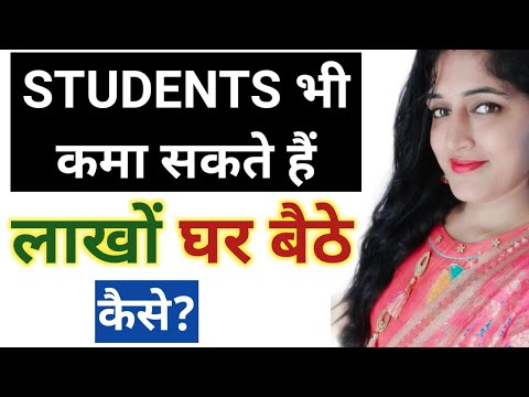 Students youtube per part time कैसे पढ़ाएं? how students can earn online ?