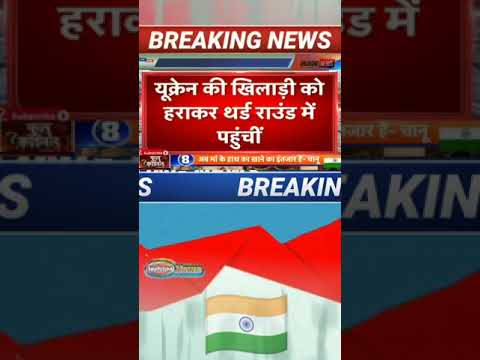 #breaking_news :आज की ताजा खबर?!
