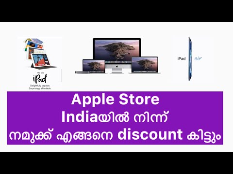 How to apply for student discount at apple store india | malayalam
