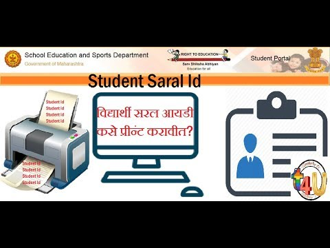 Saral - how to get student id from student portal विद्यार्थी सरल आयडी